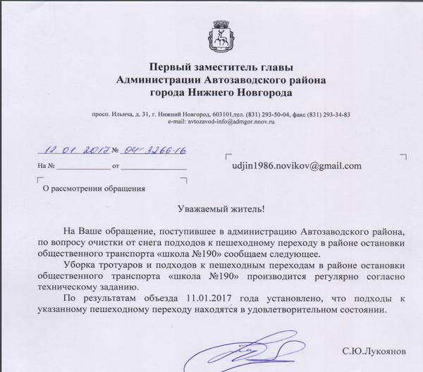 Очередная отписка от администрации Нижний Новгород, Уборка улиц, Снег, Администрация, Мат, Длиннопост
