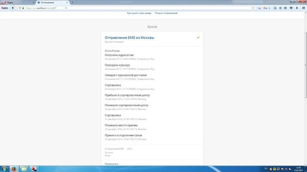 EMS от Почты России Почта, EMS