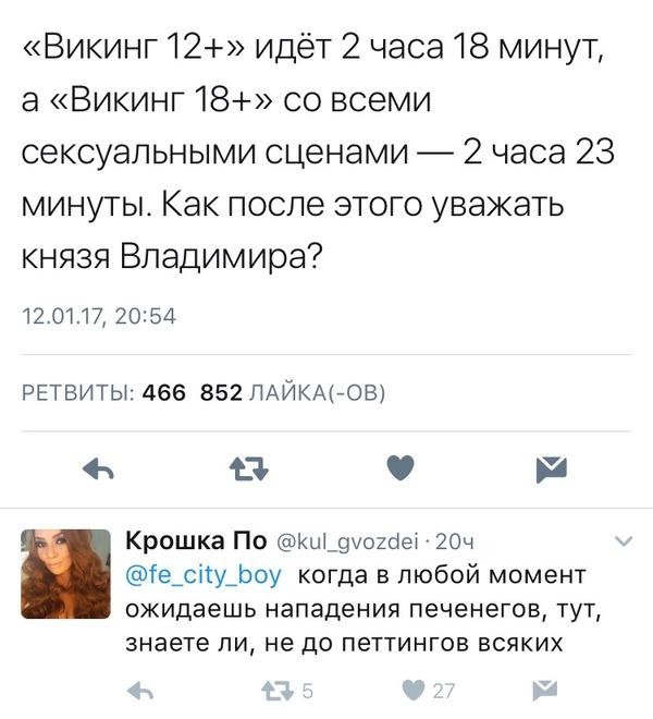 Викинг 18+