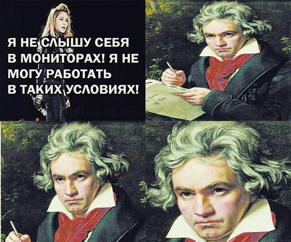 Бетховен негодует Людвиг Ван Бетховен, Музыка, Эстрада, Глухота