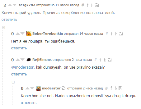 Uvazhenie Комментарии, Модератор, Бан, Транслит, Уважение, Ссылка