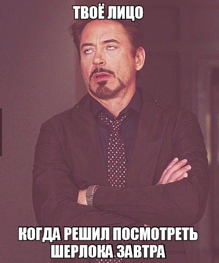Спойлеры... Спойлер, Мемы, Шерлок