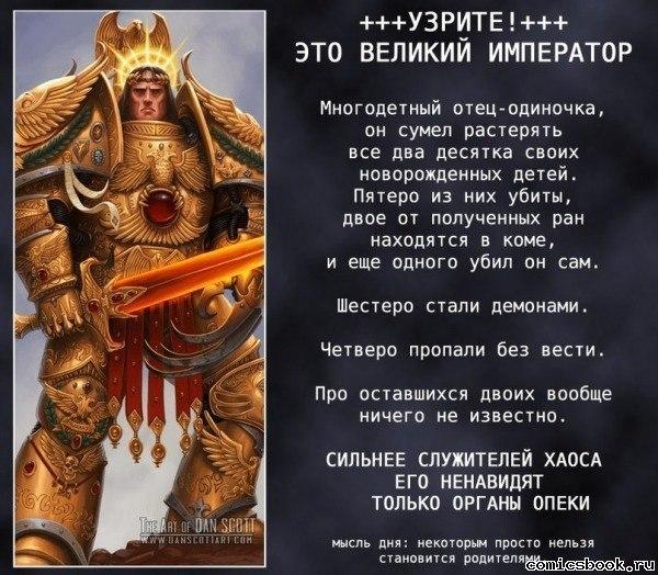 В тему опеки и изъятия детей Warhammer 40k, Император, опека