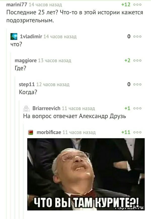 Отвечает Александр Друзь