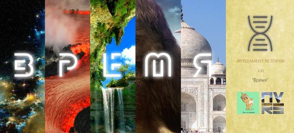 Время. Часть 2 Время, Nvrsфи, Nvrsфи-1, Человек, Древность, Каменный век, Длиннопост
