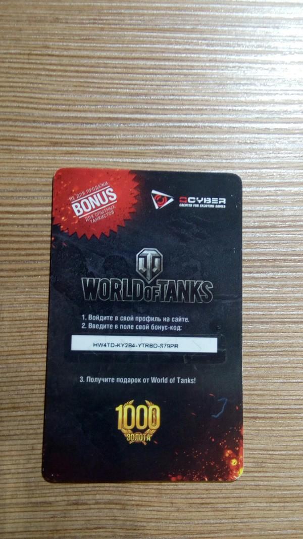 1000 золота на халяву Халява, World of Tanks
