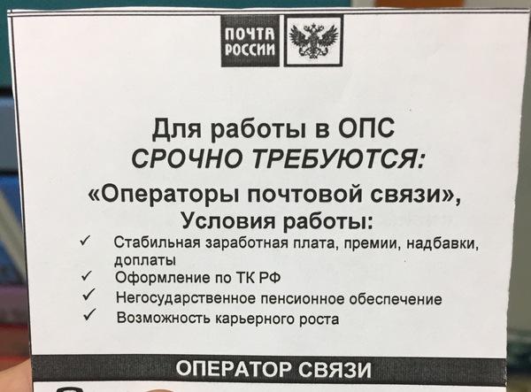 Почта, ты серьёзно? Почта, Почта России, Работа, Исправление ошибок, Ирония
