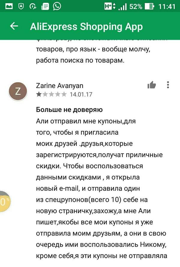 """""""Больше не доверяю"""" Google Chrome, Комментарии, aliexpress, Google Play, отзыв, скриншот"""