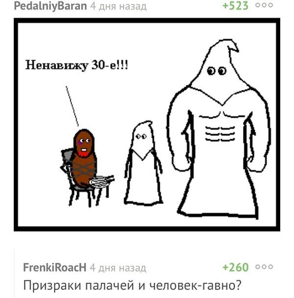 Новый смысл Призрак, Комментарии