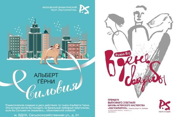 Приглашаю пикабушников) Москва, Театр, Спектакль, Бесплатно!, Собака