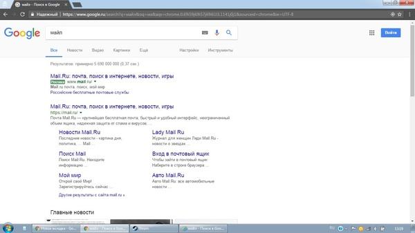 Предостережения пост. внимание, осторожно, mail, google, поиск, вирус, реклама