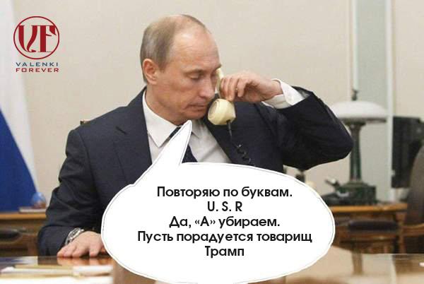 Над Кремлем не гаснут звезды, Путин никогда не спит... Россия, Политика, Трамп, Юмор