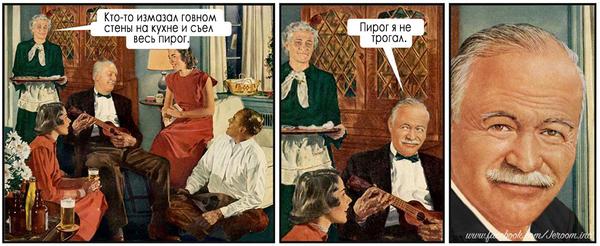 Пирог jeroom, Комиксы
