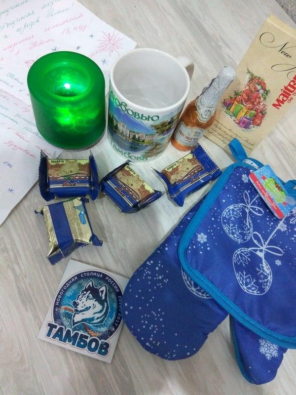 Новогодний обмен подарками / Тайный Санта. Подарок от Пикабушницы из Тамбова обмен подарками, Новый Год, тайный Санта, Дед Мороз
