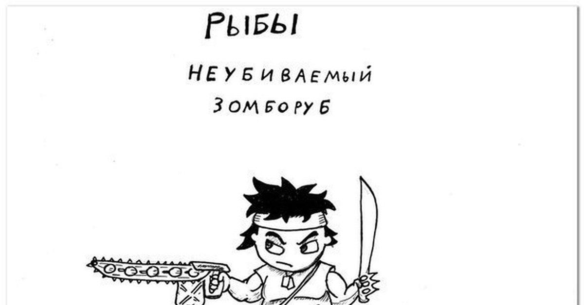 Картинки гороскоп на зомби апокалипсис