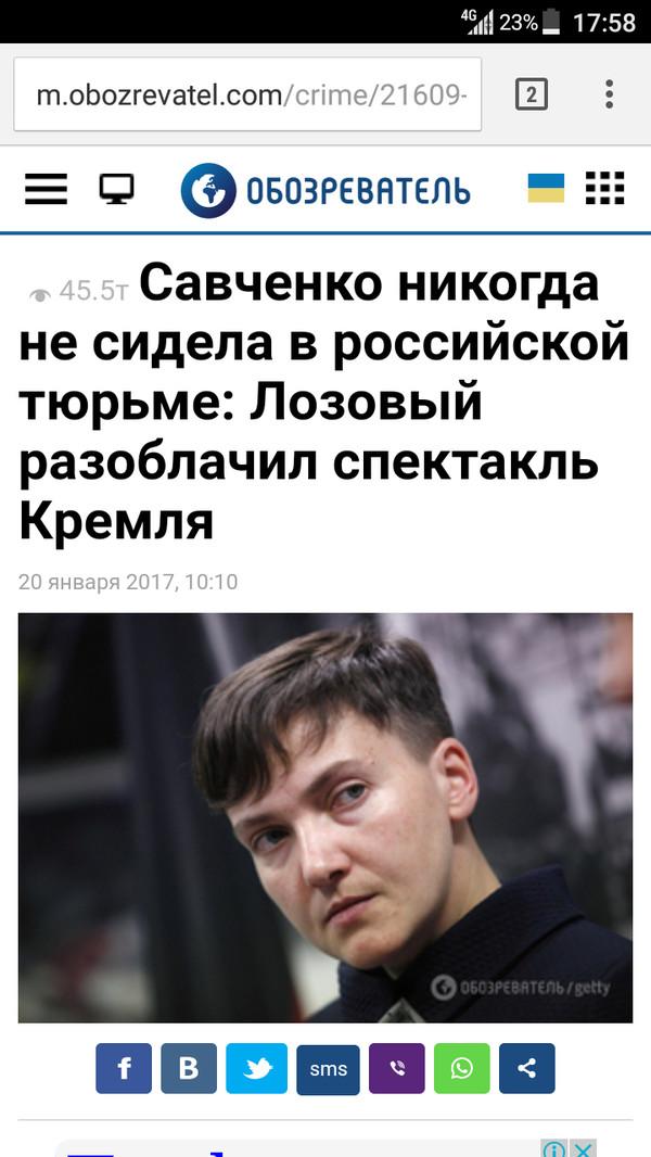 """""""Маразм крепчает"""" Украина, Политика, Савченко, агент, маразм, враг, длиннопост"""