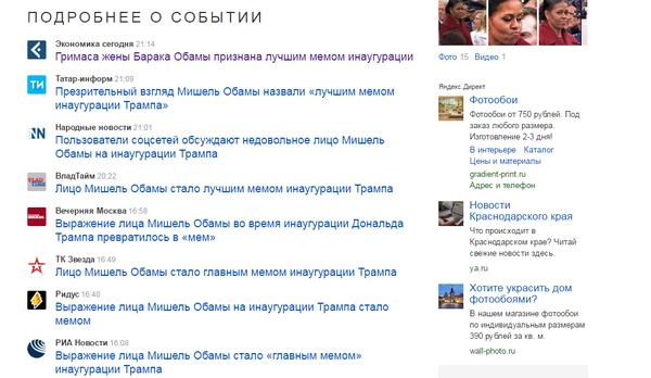 Решил новости почитать и сразу пожалел Мишель обама, Мемы, Новости