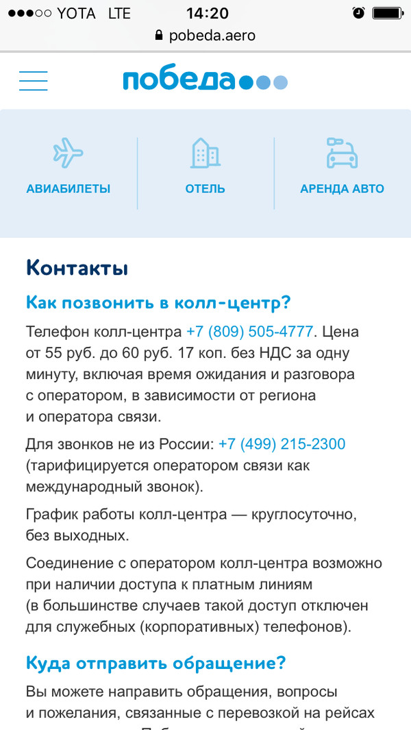 Позвонить в авиакомпанию Победа - 60 рублей минута Авиакомпания победа, Клиентоориентированность, Маркетинг, Куда так гнать