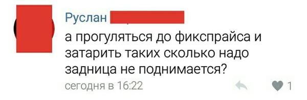 Роковая ошибка Руслана Руслан, ВКонтакте, Комментарии, Длиннопост
