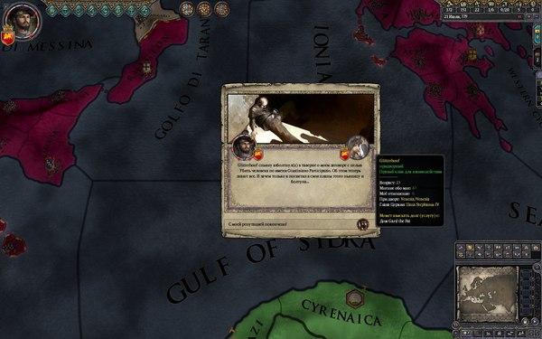 Преступление и наказание Crusader Kings II, Crusader king 2, Игры, Лошадь