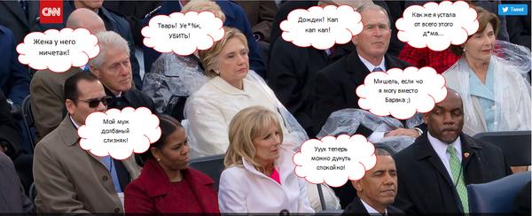 Безудержное веселье на инагурации США, Трамп, инаугурация, Политика, веселье, юмор