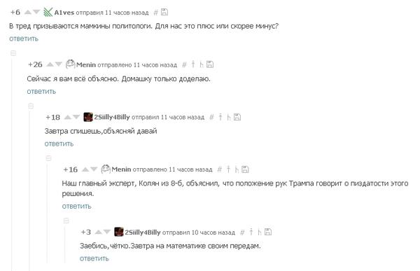 Про мамкиных политологов Скриншот, Комментарии, Пикабу