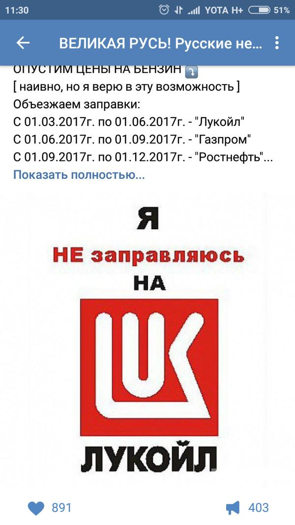 Цены растут протест, ВКонтакте, авто, сила пикабу, длиннопост