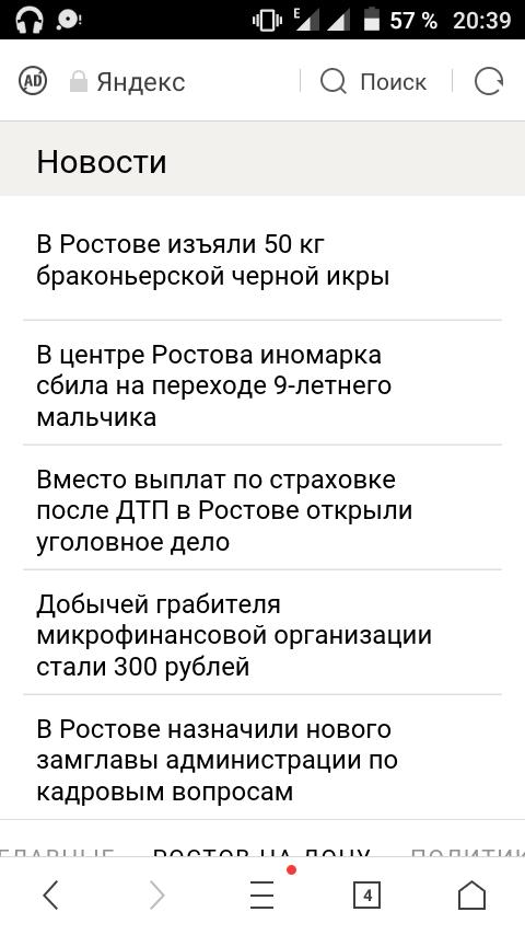 Что-то неладное творится в Ростове...