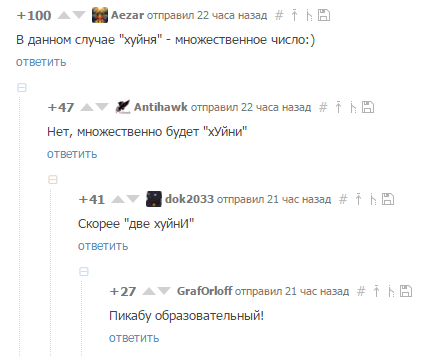 Иногда полезно читать комментарии на Пикабу Комментарии, Познавательно