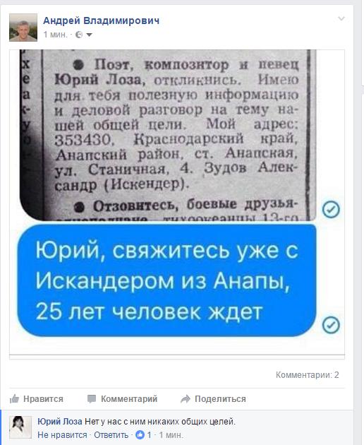 Юрий Лоза ответил ) Юрий Лоза, Ответ