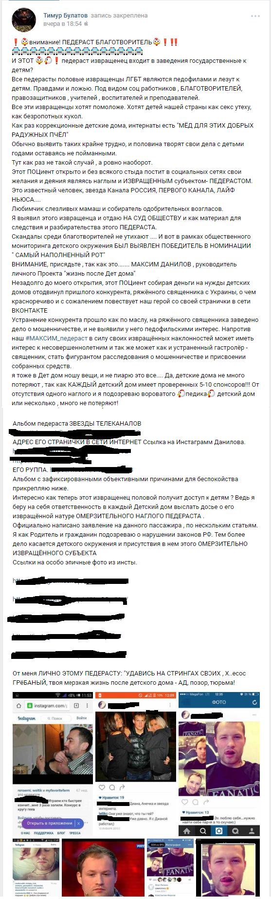 Активист теперь травит благотворителей Тимур булатов, Максим данилов, Активист, Угроза, Длиннопост