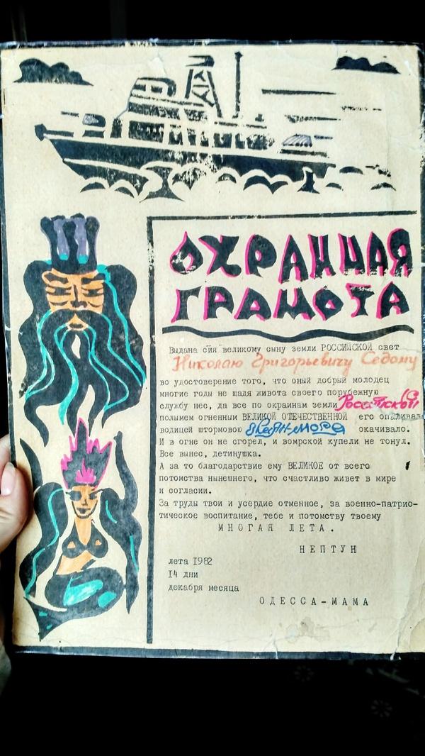 Грамота 1982г., Одесса-Мама Грамота, Пограничники, Одесса, Фантазия