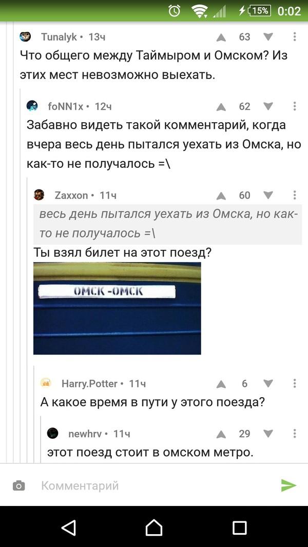 Омское метро Омск, Метро, Комментарии