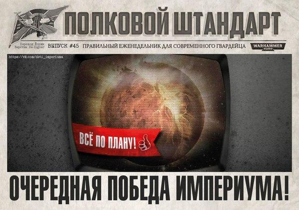 Полковой Штандарт №45. Очередная победа Империума! warhammer, Warhammer 40k, regimental standart, Astra Militarum, перевод