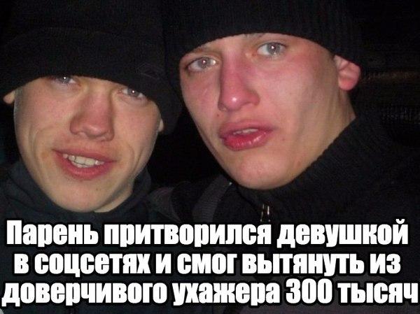В Красноярске 18-летний парень притворился девушкой в социальных сетях и выманил у мужчины 300 тыс. руб. Красноярск, Мошенники