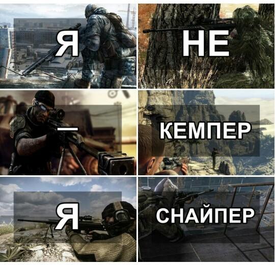 Машины не машины Игры, ВКонтакте, Машины не машины, Снайперы