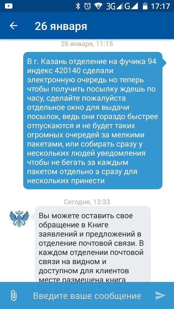 Почта Росии зачем же нужна в приложении обратная связь? Почта России, Приложение, Сервис, Длиннопост