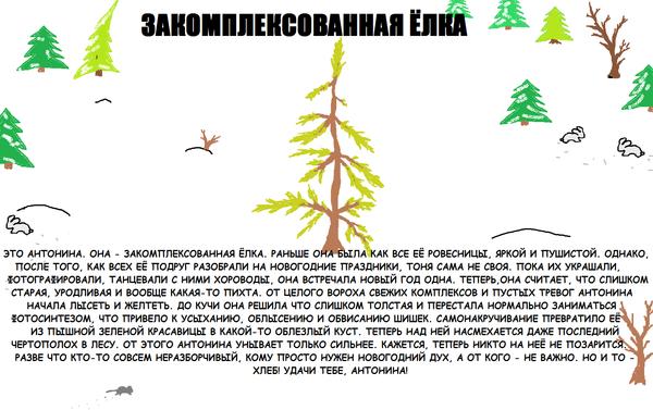 Антонина ёлка, рисунок, комплексы, Снег, лес, хвоя