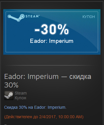 Отдам купон в стиме. Steam, Халява, Steam купоны