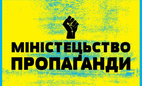 Министерство информационной политики Украины попросило Facebook ввести в Украине антифейковые механизмы Украина, Политика, Пипец