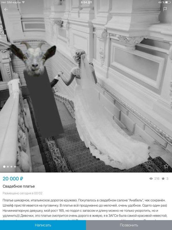 Красивое объявление продажи свадебного платья