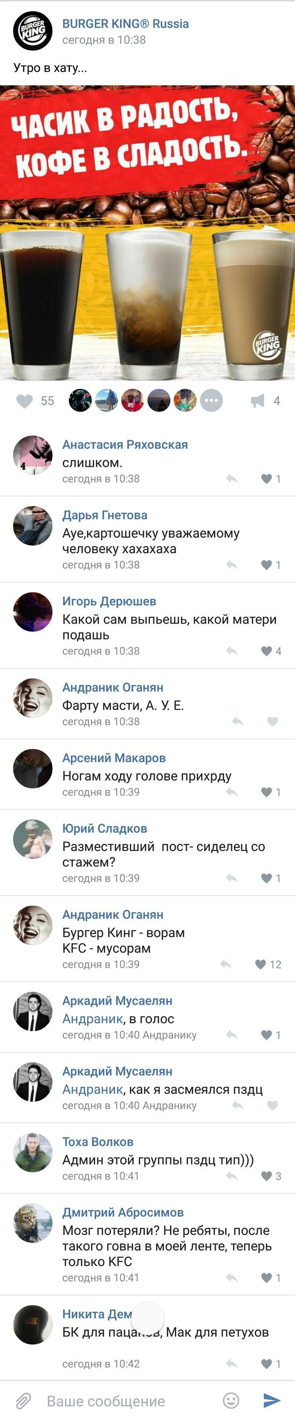 Бургер Кинг в законе) Бургер кинг, Вечер, Вор, Длиннопост