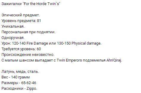 "Зажигалки ""For the Horde Twin`s"" Зажигалка, World of Warcraft, Самоделки, Хобби, Длиннопост"