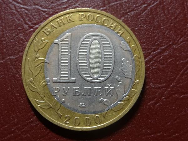 """10 рублей 2000 г. """"55 лет Победы"""", брак, смещенная вставка Нумизматика, Брак на монете, Биметалл, 10 рублей"""