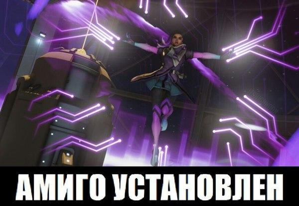Взлом уровня Sombra! Overwatch, Sombra, хакер, Амиго