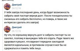 Не грози уральскому централу, или вовремя возвращай долги. Урал, Уаз, паспорт, долг, длиннопост, покатушки, бездорожье