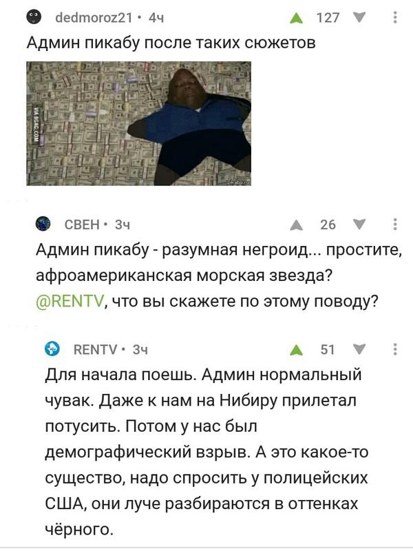 Комментарии)