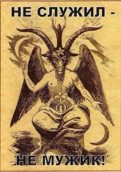 "the myth of satan in religion Comments off on satanism and its association with nature posted in pre-christian sources of the satan myth ""no religion dies out with the dramatic suddenness."