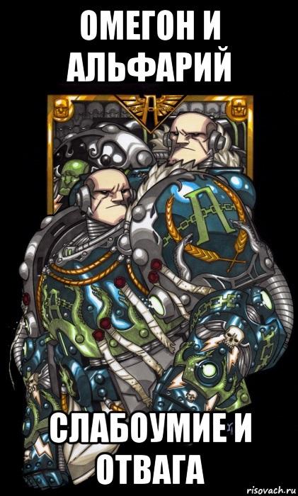 Легион Альфа - Чип и Дейл отдыхают! Warhammer 40k, Альфа-легион, Alpharius, Omegon, спойлер, длиннопост