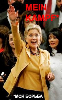 Макет обложки для книги Хиллари Клинтон Политика, Клинтон, Хиллари Клинтон, Обложка